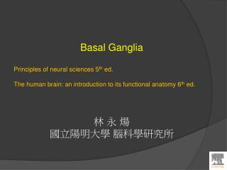 Basal Ganglia  Principles of neural sciences 5 th  ed.