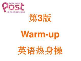第 3 版  Warm-up 英语热身操