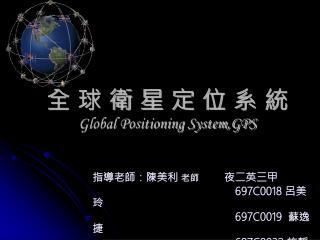 ? ? ? ? ? ? ? ? Global Positioning System,GPS