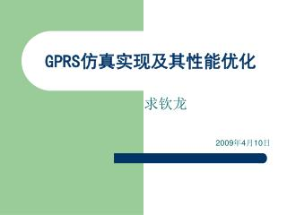 GPRS 仿真实现及其性能优化