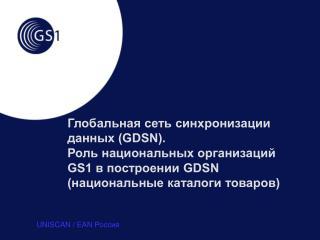 UNISCAN / EAN  Россия