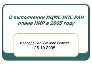 О выполнении ИЦМС ИПС РАН плана НИР в 2005 году