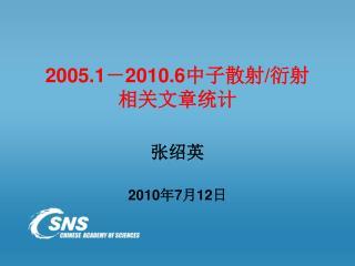 2005.1 - 2010.6 中子散射 / 衍射 相关文章统计 张绍英 2010 年 7 月 12 日