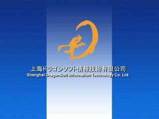 上海ドラゴンソフト情報技術有限公司 Shanghai DragonSoft Information Technology Co. Ltd.