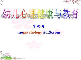 莫秀锋 mo psychology @126