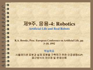 제 9 주 .  응용 -4: Robotics Artificial Life and Real Robots