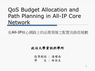 QoS Budget Allocation and Path Planning in All-IP Core Network