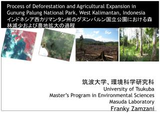 筑波大学、環境科学研究科 University of Tsukuba Master's Program in Environmental Sciences Masuda Laboratory