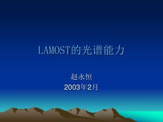 LAMOST 的光谱能力