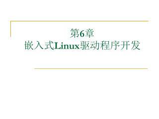 第 6 章   嵌入式 Linux 驱动程序开发