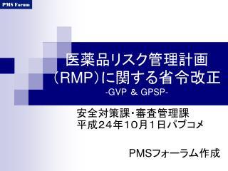 医薬品リスク管理計画( RMP )に関する 省令改正 -GVP  &  GPSP-