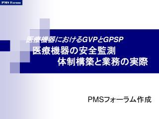 医療機器における GVP と GPSP 医療機器の安全監測 体制構築と業務の実際