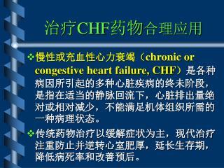 治疗 CHF 药物 合理应用
