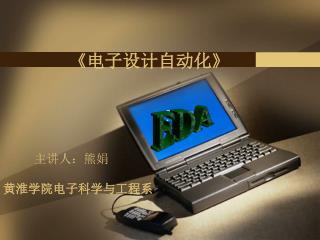 《 电子设计自动化 》
