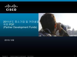 2011 년도 중소기업 및 커머셜을 위한  PDF (Partner Development Funds)