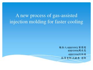 A new process of gas-assisted injection molding for faster cooling