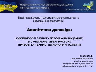 Відділ досліджень інформаційного суспільства та інформаційних стратегій