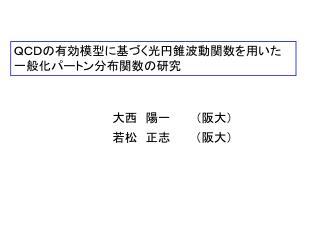 大西 陽一   (阪大)