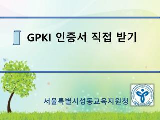GPKI  인증서  직 접 받기