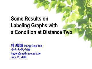 叶鸿国 Hong-Gwa Yeh 中央大学 , 台湾 hgyeh@math.ncu.tw July 31,  2009