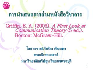 Griffin, E. A. 2003. A First Look at  Communication Theory 5 ed..  Boston: McGraw-Hill.