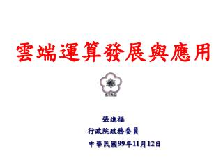 中華民國 99 年 11 月 12 日