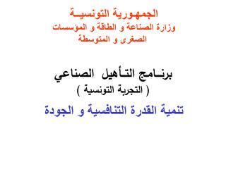 الجمهـورية التونسيــة  وزارة الصناعة و الطاقة و المؤسسات  الصغرى و المتوسطة