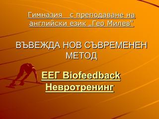 ЕЕГ Biofeedback  Невротренинг