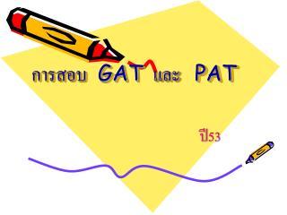??????  GAT ??? PAT