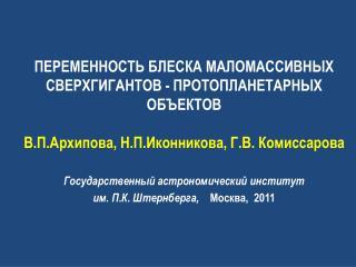 ПЕРЕМЕННОСТЬ БЛЕСКА МАЛОМАССИВНЫХ СВЕРХГИГАНТОВ - ПРОТОПЛАНЕТАРНЫХ  ОБЪЕКТОВ
