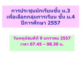 การประชุมนักเรียนชั้น ม.3 เพื่อเลือกกลุ่มการเรียน ชั้น ม.4 ปีการศึกษา  25 57