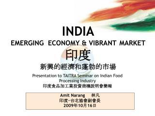 INDIA EMERGING  ECONOMY & VIBRANT MARKET 印度 新興的經濟和蓬勃的市場