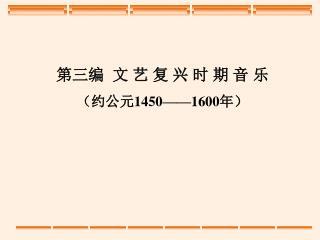 第三编  文 艺 复 兴 时 期 音 乐 (约公元 1450——1600 年)