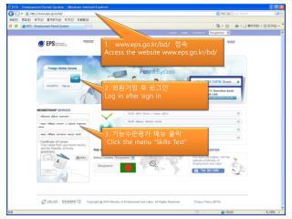 eps.go.kr/bd/   접속 Access the website eps.go.kr/bd/