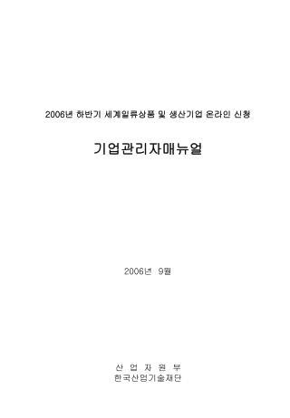 2006 년 하반기 세계일류상품 및 생산기업 온라인 신청 기업관리자매뉴얼 2006 년   9 월 산  업  자  원  부 한국산업기술재단