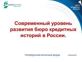 Современный уровень развития бюро кредитных историй в России.