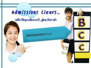 Admissions ปี 2556