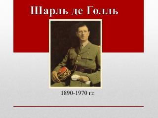 1890-1970 гг.