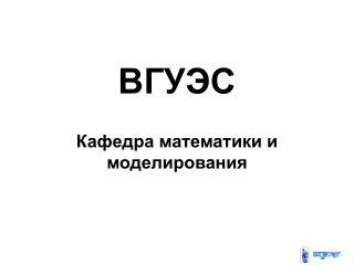 ВГУЭС
