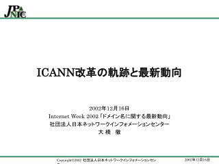 ICANN 改革の軌跡と最新動向