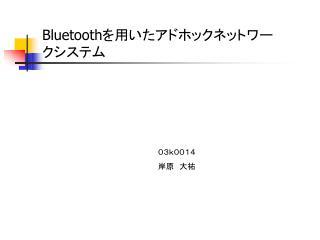 Bluetooth を用いたアドホックネットワークシステム
