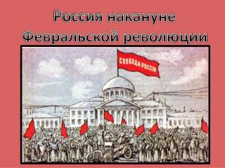 Россия накануне  Февральской революции