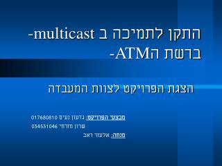 התקן לתמיכה ב - multicast  ברשת ה - ATM