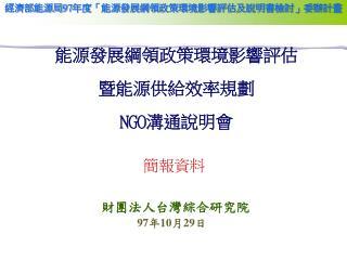 能源發展綱領政策環境影響評估 暨能源供給效率規劃 NGO 溝通說明會