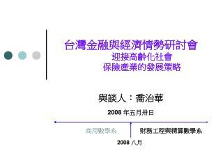 台灣金融與經濟情勢研討會  迎接高齡化社會 保險產業的發展策略