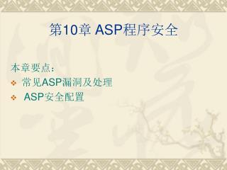 第 10 章  ASP 程序安全