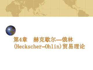 第 4 章  赫克歇尔 — 俄林 (Heckscher – Ohlin) 贸易理论