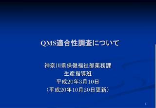 QMS 適合性調査について