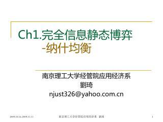 Ch1. 完全信息静态博弈 - 纳什均衡