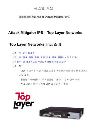 Attack Mitigator IPS – Top Layer Networks